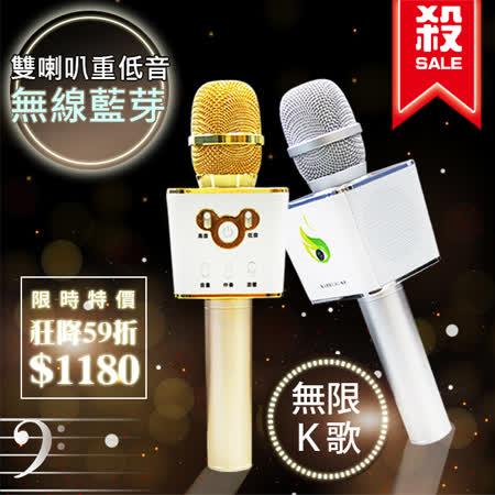 KKL 二代卡酷兒重低音雙喇叭無線藍芽行動KTV麥克風(K8)台灣製