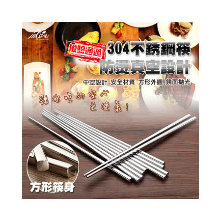 【Incare】304不鏽鋼超耐用方形筷-10入組(耐高溫)