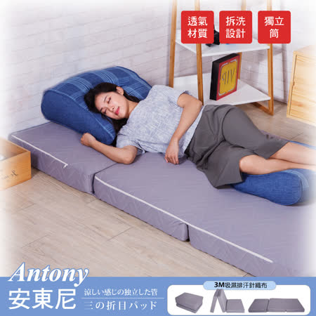 【BNS居家生活館】Antony安東尼涼感獨立筒床墊(3尺單人90x188cm)