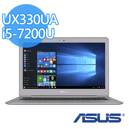 ASUS 華碩 UX330UA 13.3吋FHD i5-7200U 8G記憶體 512G SSD 極致輕薄高效筆電(金屬灰)