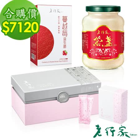 【老行家】三馨二益D組(燕盞+蔓越莓珍珠粉+蔓越莓益生菌)