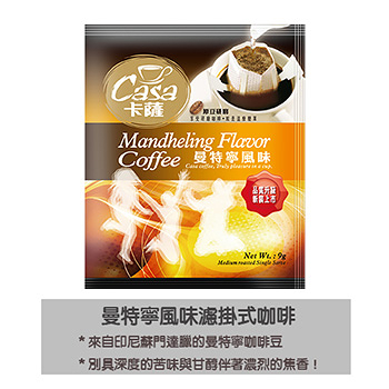 [卡薩casa]曼特寧風味濾掛咖啡(5入/盒)