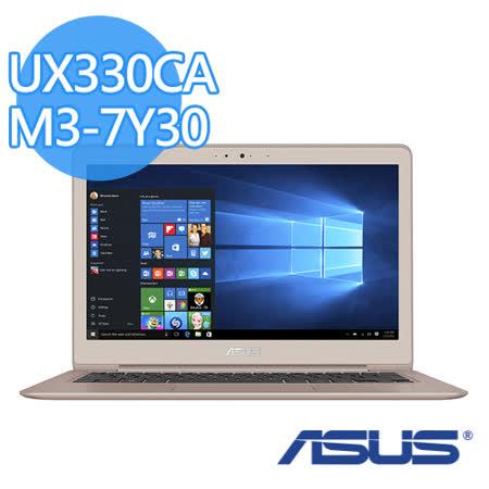 ASUS  華碩 UX330CA 13.3吋FHD/M3-7Y30/4G/256G SSD 輕薄筆電(玫瑰金)-送華碩外接DVD燒錄機+USB散熱墊+滑鼠墊