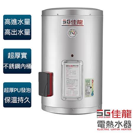 【佳龍牌】15加侖貯備型直掛式電熱水器/JS15-AE