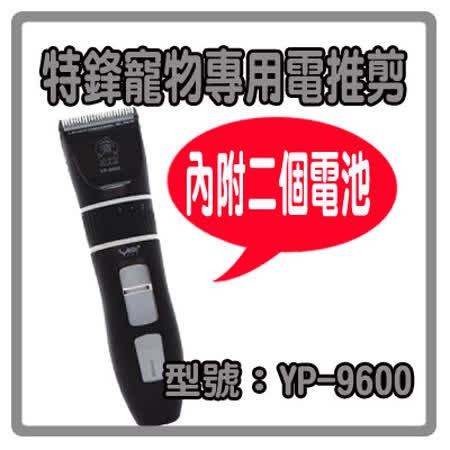 特鋒寵物專用電推剪(大電剪) -黑 YP-9600 (J633A03)