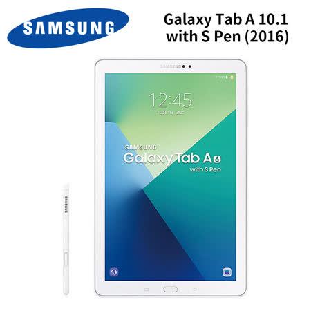 Samsung Galaxy Tab A 10.1 with S Pen 2016 P580 10.1吋 八核心平板電腦 送保護貼+清潔組+平版立架+OTG轉接頭