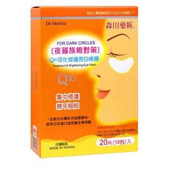 ★買一送一★森田藥妝Q10活化修護亮白眼膜20片