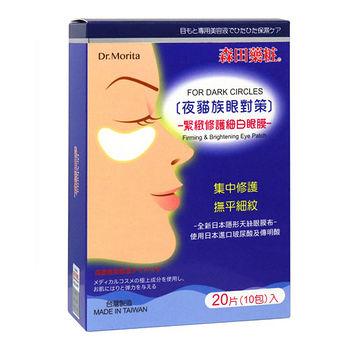 ★買一送一★森田藥妝緊緻修護細白眼膜20片
