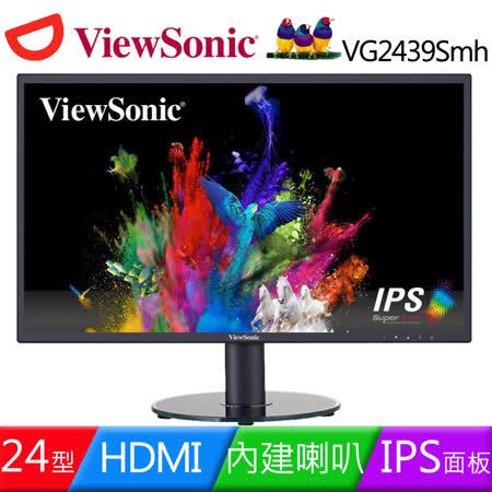 ViewSonic 優派 VG2439Smh 24型零閃屏低藍光液晶螢幕