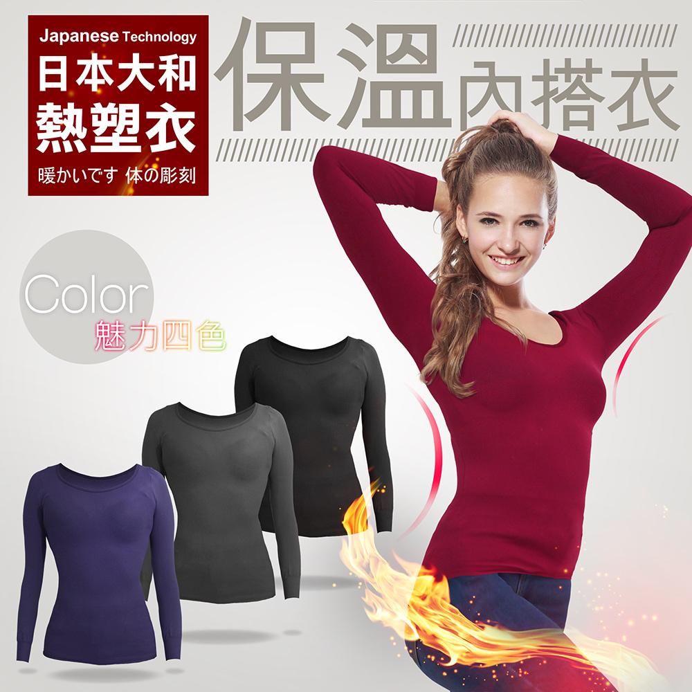 【LTB】日本大和裹起毛-抗靜電發熱衣(女款)