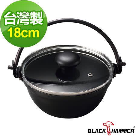 義大利 BLACK HAMMER 黑釜系列提鍋18cm(含鍋蓋)