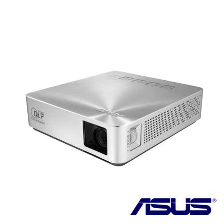 ASUS 華碩 S1 輕巧便攜式LED 短焦投影機 (內建電池) 銀色-【送Google Chromecast V3 電視棒】
