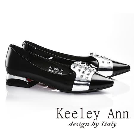 Keeley Ann  歐美摩登~漆皮菱形鉚釘尖頭平底鞋(黑色635933110)