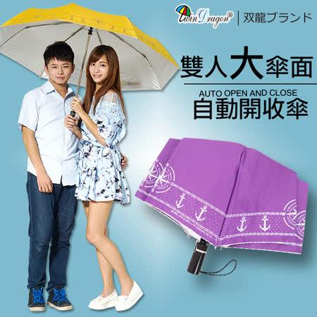 【雙龍牌】船錨海軍風。超大防風自動開收傘(紫色下標區)雙人傘親子傘-颱風豪雨必備B6115B