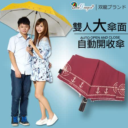 【雙龍牌】船錨海軍風。超大防風自動開收傘(酒紅下標區)雙人傘親子傘-颱風豪雨必備B6115B