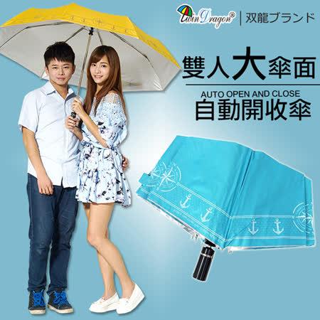 【雙龍牌】船錨海軍風。超大防風自動開收傘(蒂芬尼藍下標區)雙人傘親子傘-颱風豪雨必備B6115B