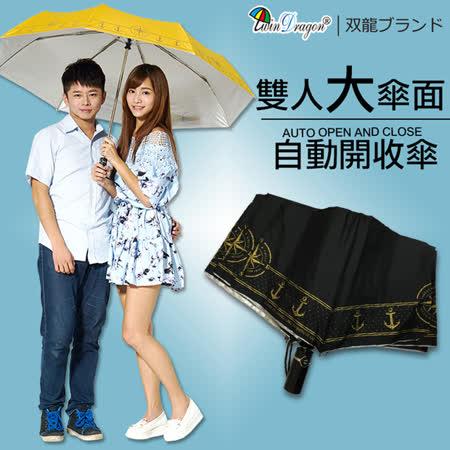 【雙龍牌】船錨海軍風。超大防風自動開收傘(黑下標區)雙人傘親子傘-颱風豪雨必備B6115B