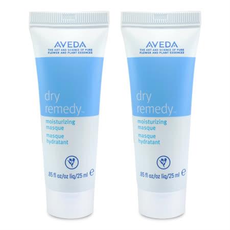 AVEDA 深層保濕護髮膜25ml*2入