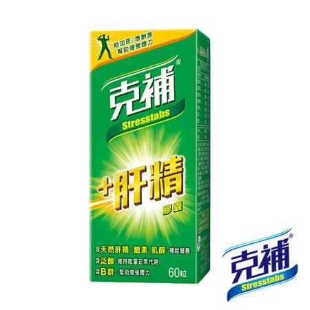 【克補】完整維他命B群+肝精(60錠)