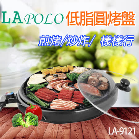 【LAPOLO藍普諾】低脂圓烤盤 LA-9121