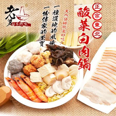 【老舅的家鄉味】酸菜白肉鍋-1800g/份 (含運)