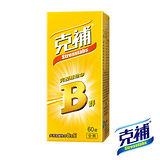 【克補】完整維他命B群 膜衣錠(60錠)