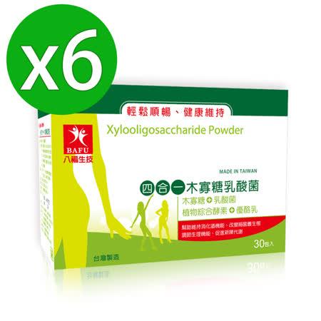 【八福台康】四合一木寡糖乳酸菌x6 (30包/盒)