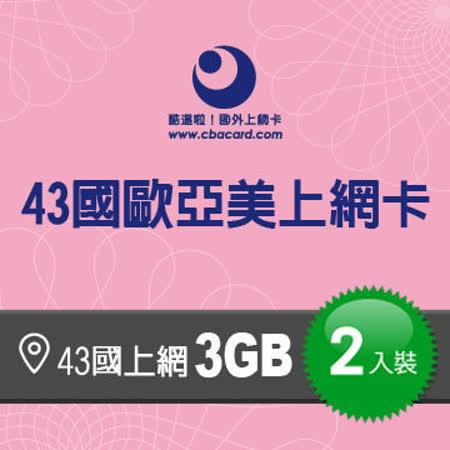 美國/歐洲/澳洲 歐亞美43國 30日 3 GB上網卡(2入組)