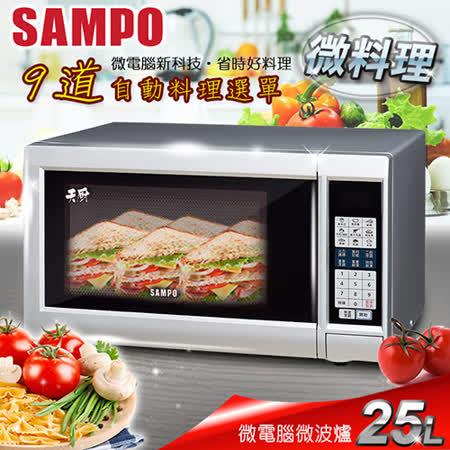 【聲寶SAMPO】25L微電腦觸控微波爐/RE-N525TM