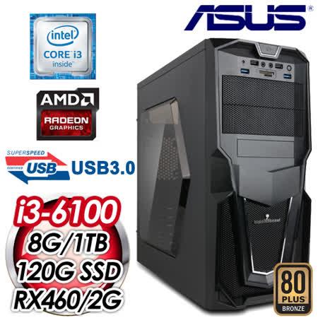 華碩 B150 平台【欺詐師】Intel i3-6100 RX460 獨顯高效能電腦