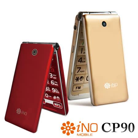iNO CP90 極簡風銀髮族御用手機