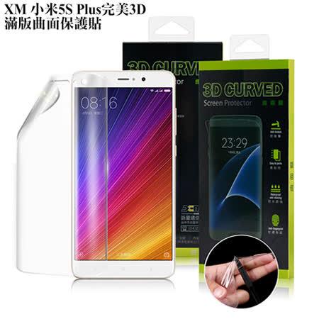 XM 小米 5s Plus 完美3D滿版曲面保護貼