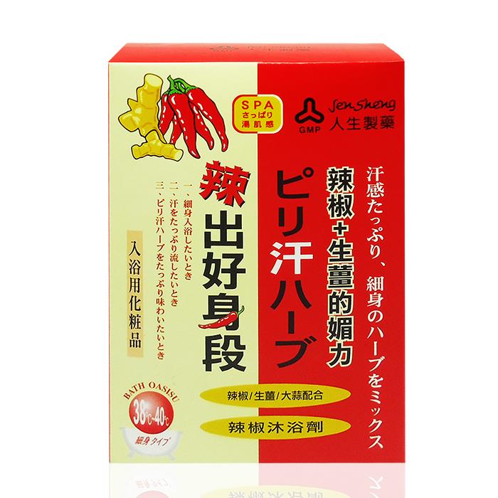即期良品 快搶~人生製藥~人生渡邊酵素入浴劑^(25gX5包入^) 辣椒出好身段 生薑 溫