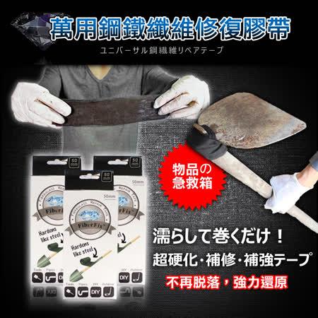 【Effect】萬用鋼鐵纖維修復膠帶-2入組
