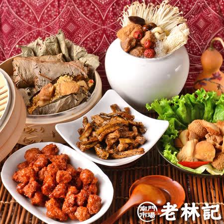 【南門市場老林記 】靈感百菇多味宴五菜