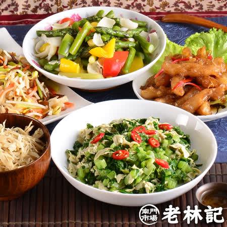 【南門市場老林記 】低卡窈窕輕盈選五菜
