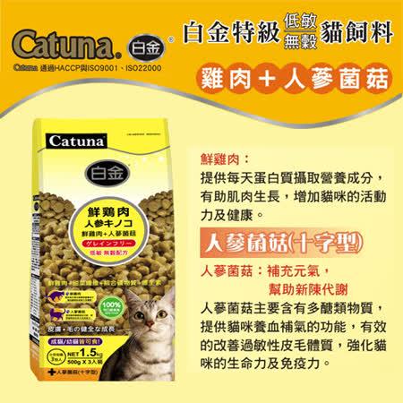 白金特級 雞肉+人蔘菌菇 7.5 kg(2.5kg*3入裝) 低敏無穀 (A202A02)