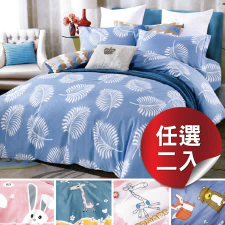 (全尺寸任選2套)【AGAPE亞加‧貝】《MIT台灣製》100%精梳純棉被套床包組