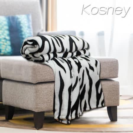 《KOSNEY 非洲斑馬》頂級極細柔保暖法蘭絨毯150x200cm多色任選
