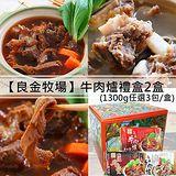 【金門良金牧場】 牛肉爐禮盒2盒 (1300g任選3包/盒)