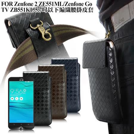 XM FOR Zenfone 2 ZE551ML/Zenfone Go TV ZB551KL 5.7吋以下 編織穩重腰掛皮套