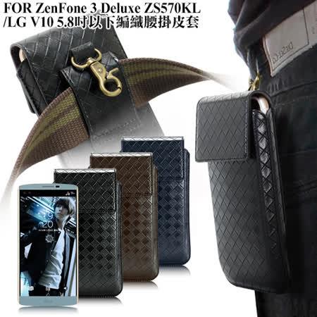 XM FOR ASUS ZenFone 3 Deluxe ZS570KL/LG V10 5.8吋以下 編織穩重腰掛皮套