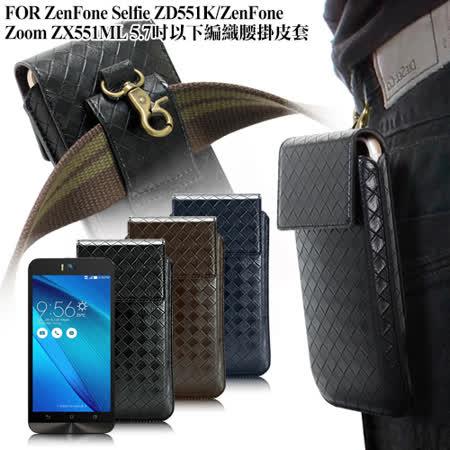 XM FOR ZenFone Selfie ZD551K/ZenFone Zoom ZX551ML 5.7吋以下 編織穩重腰掛皮套