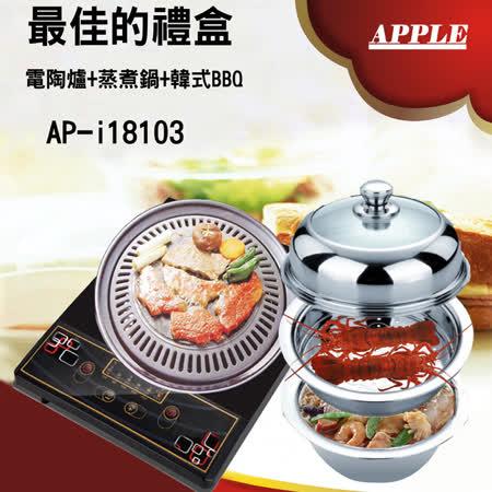 《送韓式BBQ烤盤+不鏽鋼蒸煮鍋》【APPLE蘋果】不挑鍋電陶爐禮盒組AP-i18103