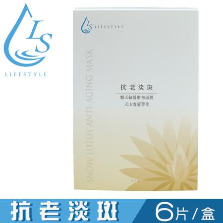 【LIFE STYLE】抗老淡斑面膜 - 天山雪蓮精萃 ( 6入/盒 )