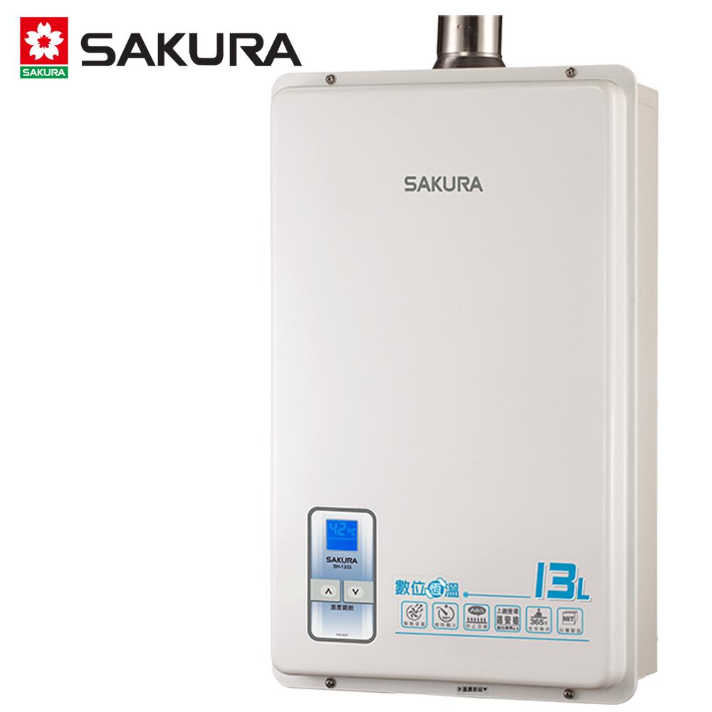 【促銷】SAKURA櫻花 13L強制排氣數位恆溫熱水器 SH-1333/H-1333
