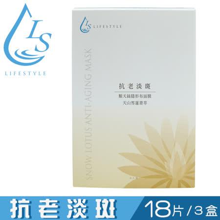 【LIFE STYLE】抗老淡斑面膜 - 天山雪蓮精萃 ( 18入/3盒 )