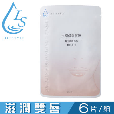 【LIFE STYLE】滋潤保濕唇膜 - 膠原蛋白 (6入)