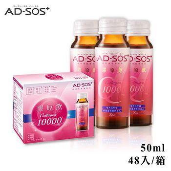 AD-SOS﹢ 膠原飲超值組 50ml (48入/箱)