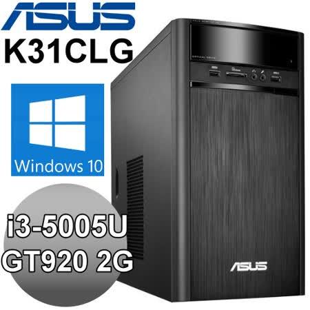 ASUS K31CLG-0061A【四海霸王】獨顯Win10電腦 (i3-5005U/4G/1T/GT920MX 2G/WIFI)